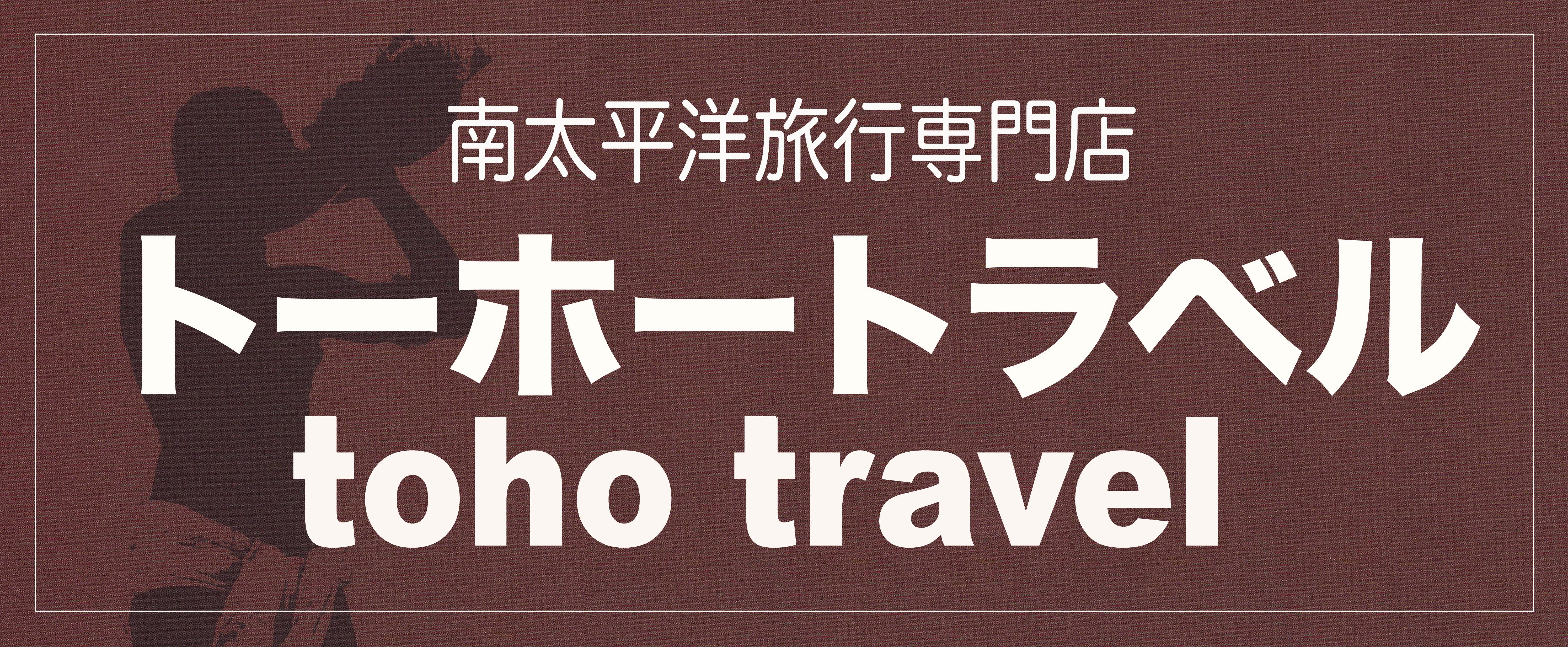 【楽園タヒチ3島巡り】人気のモーレア島とタハア島で過ごす休日