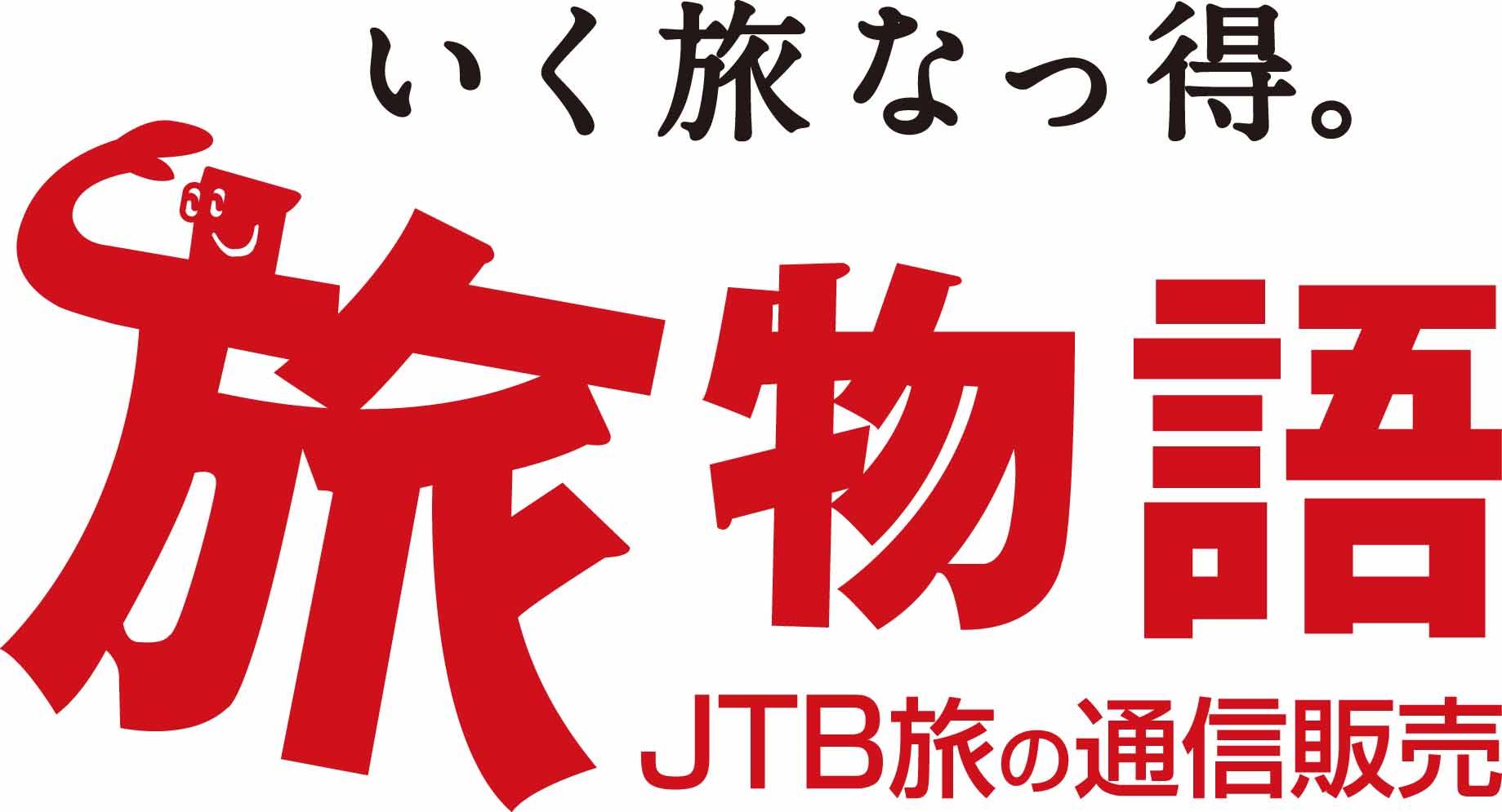 JTB旅物語
