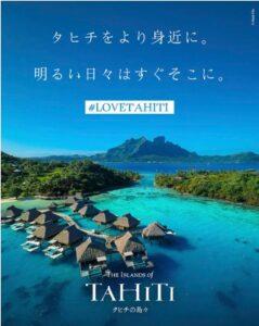 Tahiti Comes to You Japanese